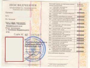 украинские права тракориста