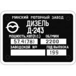 табличка с номером двигателя МТЗ 82