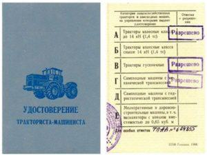 Категории прав тракториста