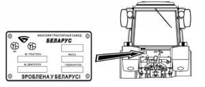заводской номер трактора МТЗ 82