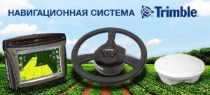 навигационная система трактора МТЗ 4522