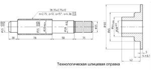 шлицевая оправка для монтажа сцепления мтз 1221
