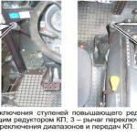 Управление КПП трактора МТЗ